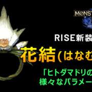 RISE新装備「花結(はなむすび)」)