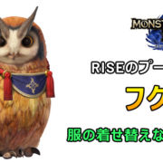 RISEの新ペット「フクズク」