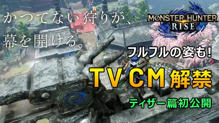 モンハンライズTV CM