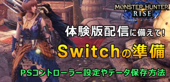 モンハンライズ体験版に備えて、Switch準備編