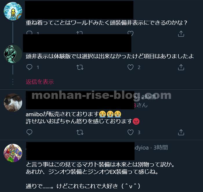 デラックスキットについて:モンハンRISEのamiiboは既に転売!?②