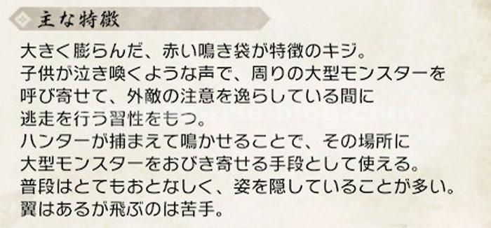 子泣キジ:RISE環境生物②