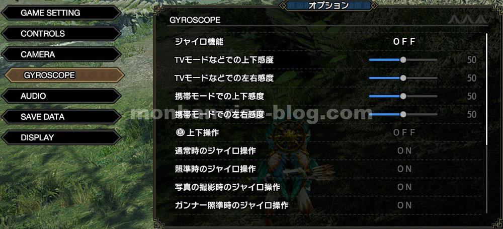 モンハンRISE「オプション設定」メモ:GYROSCOPE
