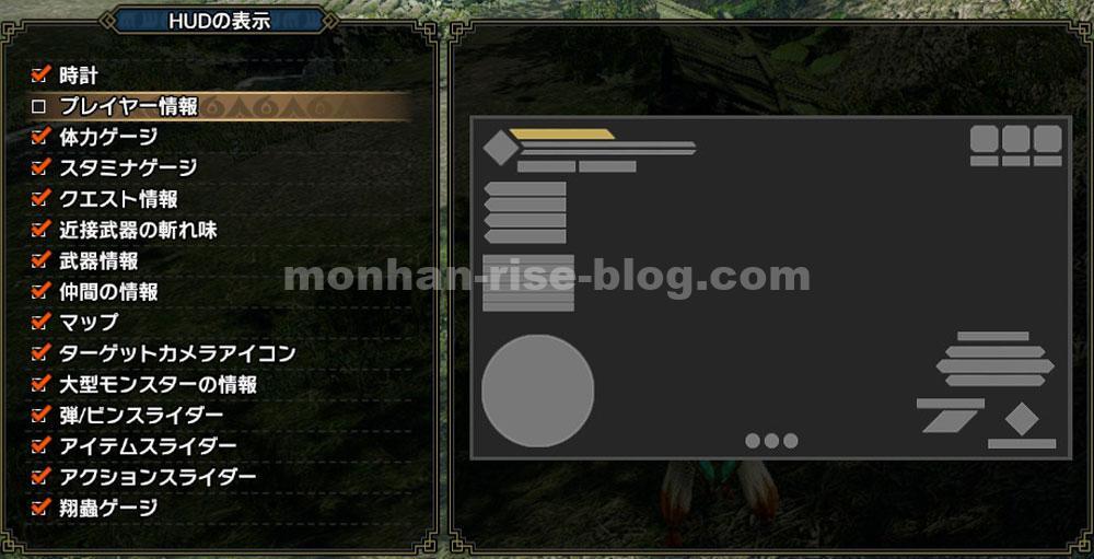 モンハンRISE「オプション設定」メモ:GAME SETTING HUD