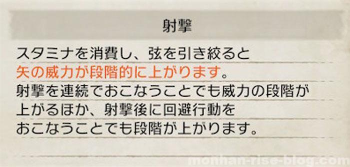 モンハンRISE:弓の基本操作:弓の基本操作②
