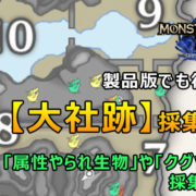 モンハンRISE - 大社跡の採集MAP
