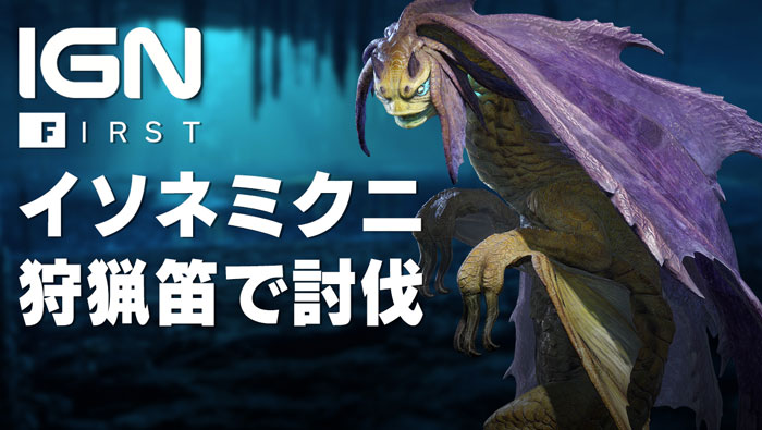 IGN Japan イソネミクニ