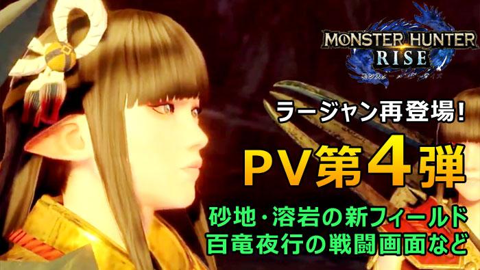 モンハンRISE - PV第4弾公開