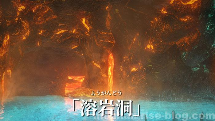 モンハンRISE・PV第4弾「新フィールド」:「溶岩洞」①