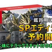 モンハンRISE スペシャルエディション
