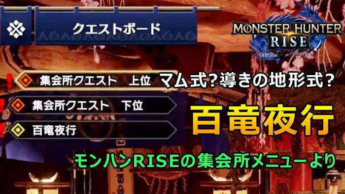 モンハンRISE - 百竜夜行