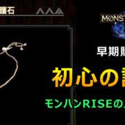 初心の護石の効果 - モンハンRISE