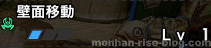 「初心の護石」のスキル効果:「壁面移動」スキル