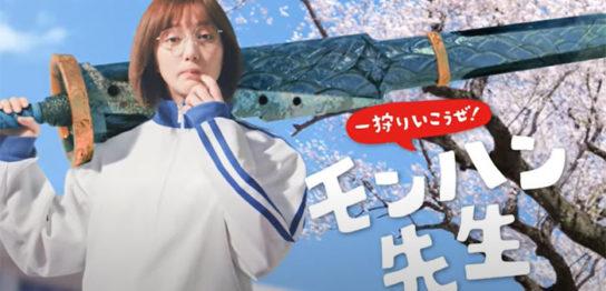 本田翼のモンハンRISE CM