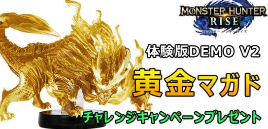 金のマガイマガド賞:金のマガイマガドamiibo™