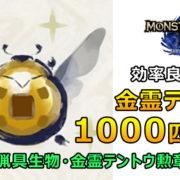 モンハンライズ:金霊テントウ1000匹