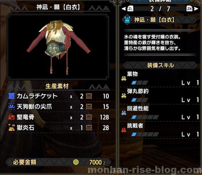 ライズ男女で名前の異なる装備:ウツシ裏・覇と神凪・願