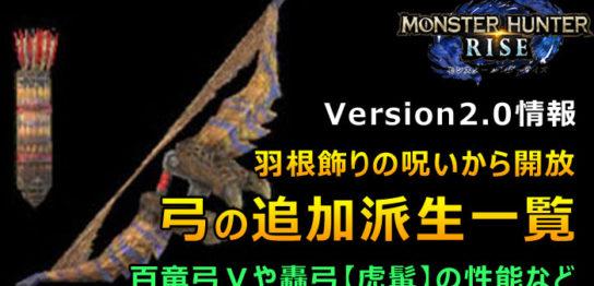 Version2.0弓の追加派生