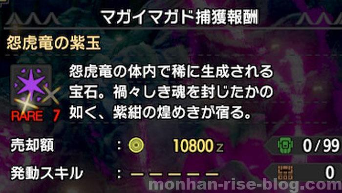 「怨虎竜の紫玉」入手時の討伐数①