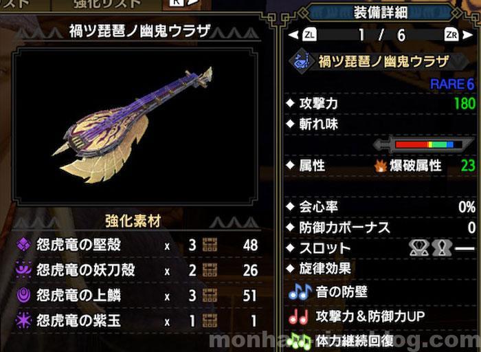 「怨虎竜の紫玉」について:「怨虎竜の紫玉」の主な使い道