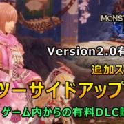 モンハンライズ - 有料DLC