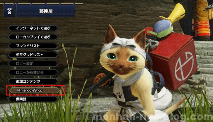 モンハンライズVer3.3有料DLC【スペシャルスタンプ5】:購入方法③