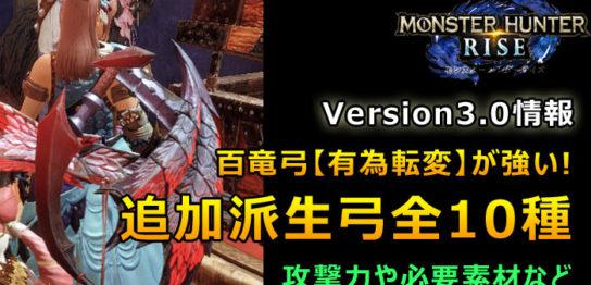 モンハンライズV3追加弓派生一覧