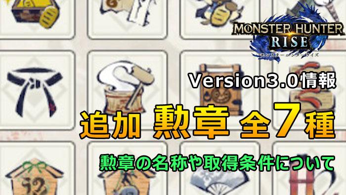 Ver3.0追加勲章