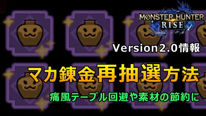 Version2.0マカ錬金再抽選方法