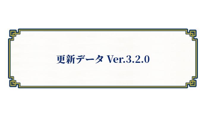 Ver3.2概要