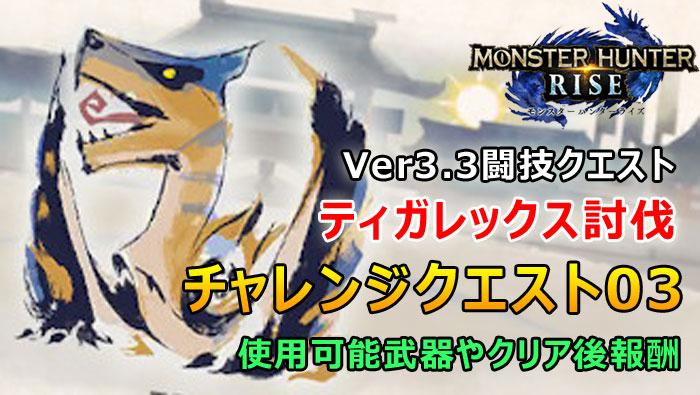 8/27:Ver3.3チャレンジクエスト03