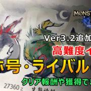 モンハンライズVer3.2イベント
