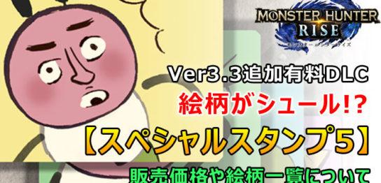 モンハンライズVer3.3 追加DLCスタンプ5