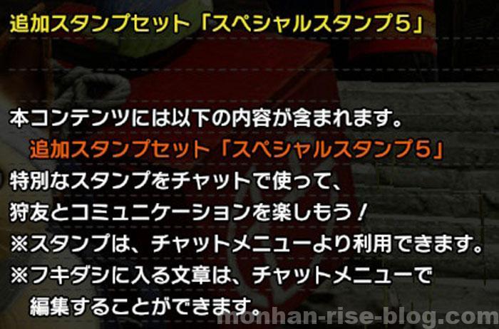 モンハンライズVer3.3有料DLC【スペシャルスタンプ5】:スタンプの絵柄②