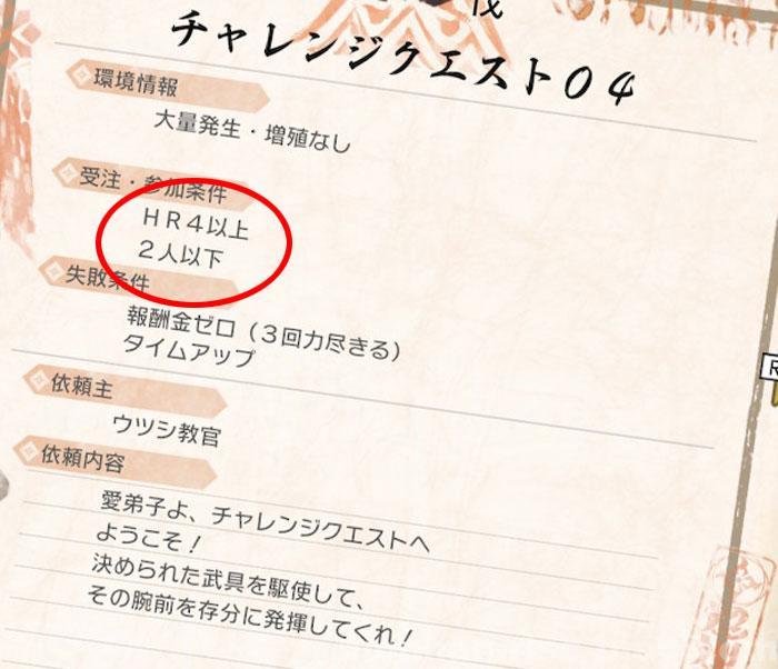 闘技大会「チャレンジクエスト04」:イベント概要や受注条件②