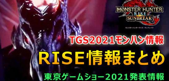 TGS2021 モンハンライズ情報まとめ