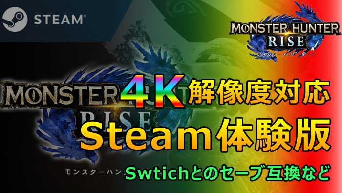 MHRISE Steam版